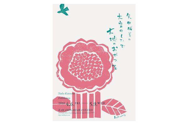 矢田勝美の大空のしたで 大地のおやつ展/チラシ