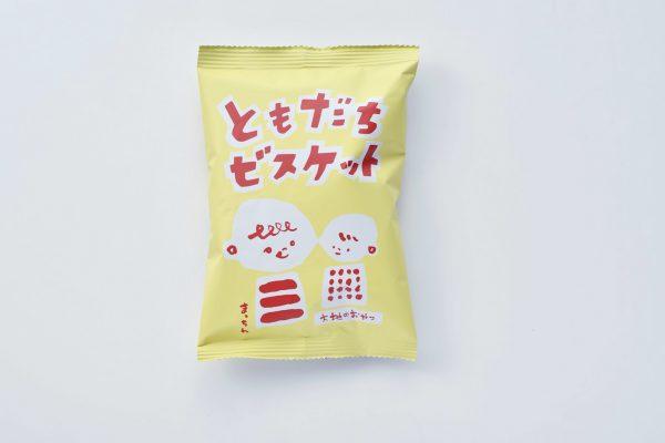 「ともだちビスケット」パッケージイラスト&デザイン/山本佐太郎商店