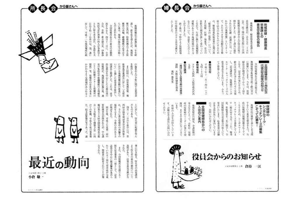 PR誌/イラストレーション