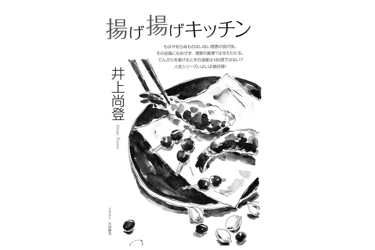 井上尚人氏連載/KADOKAWA