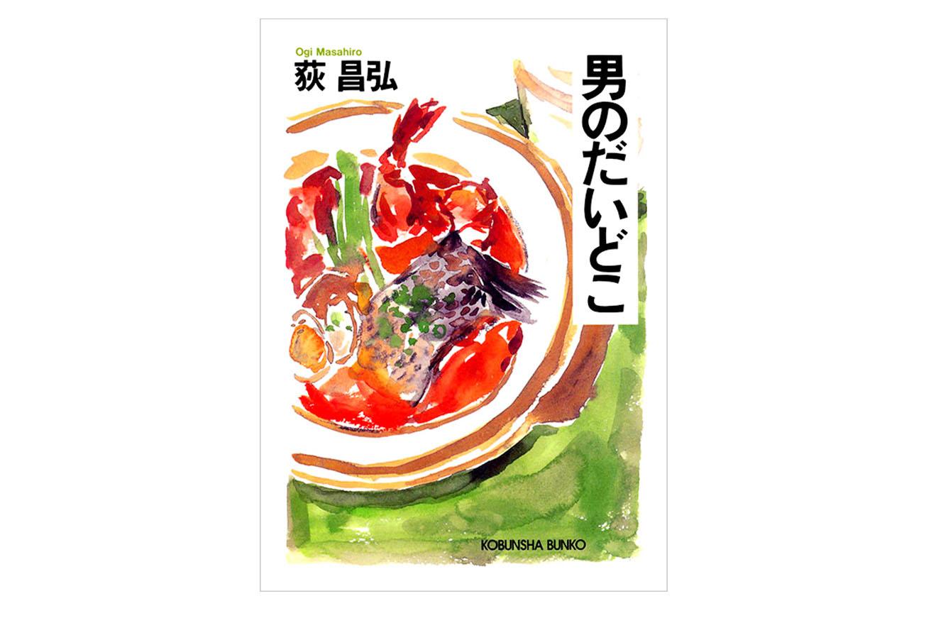 文庫カバー「男のだいどこ」/光文社