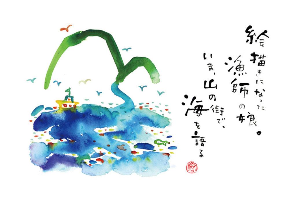 「いのちをつなぐ海のものがたり」版記念展 DM/ブックパッカー(松本)