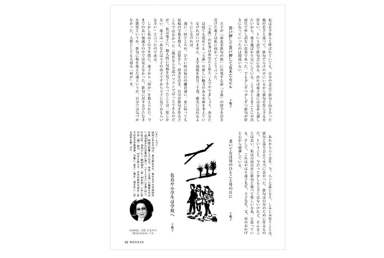 NHK俳句/中面イラストレーション