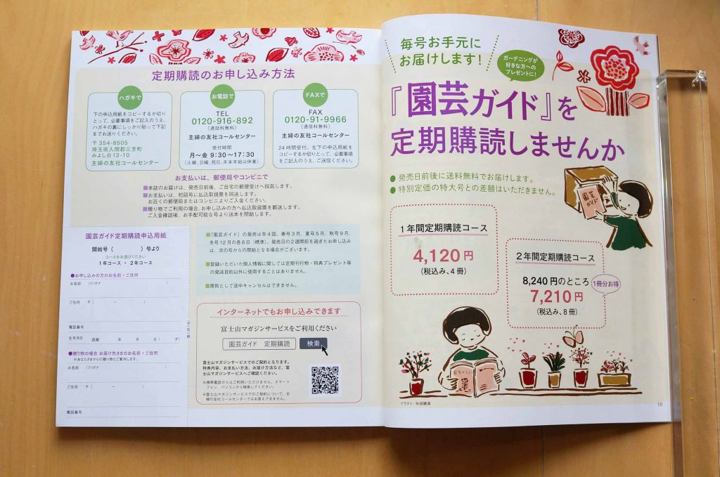 園芸ガイド 2019年 10月 秋特大号 目次イラスト