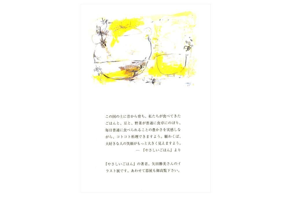 「自然をまるごとやさしいごはん」出版記念展DM/JIKONKA
