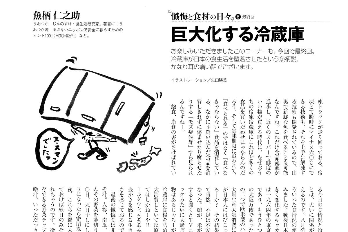 魚柄仁之助「週間金曜日/ 連載
