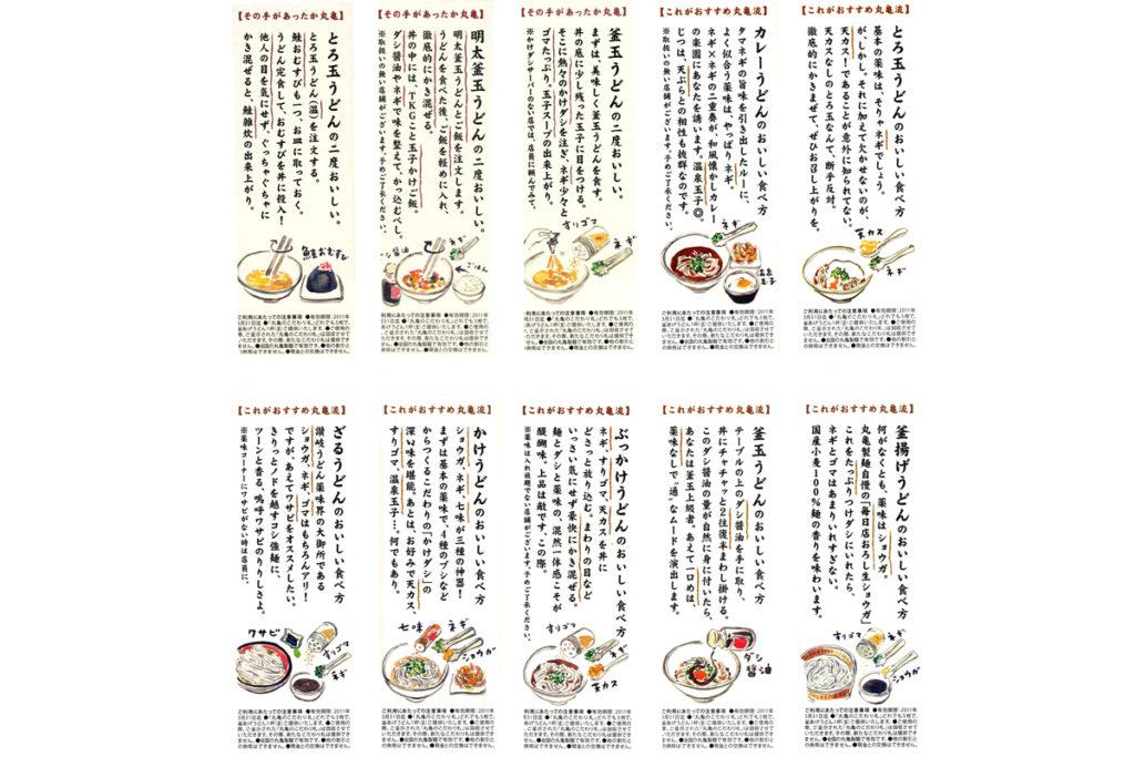 サービスチケット/丸亀製麺