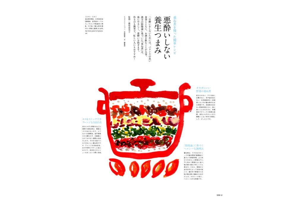 「エココロ」(ecocolo)重ね煮イラスト