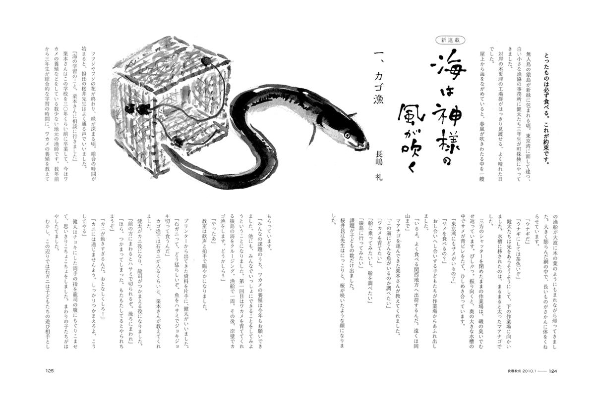 「食農教育」連載/山漁村文化協会