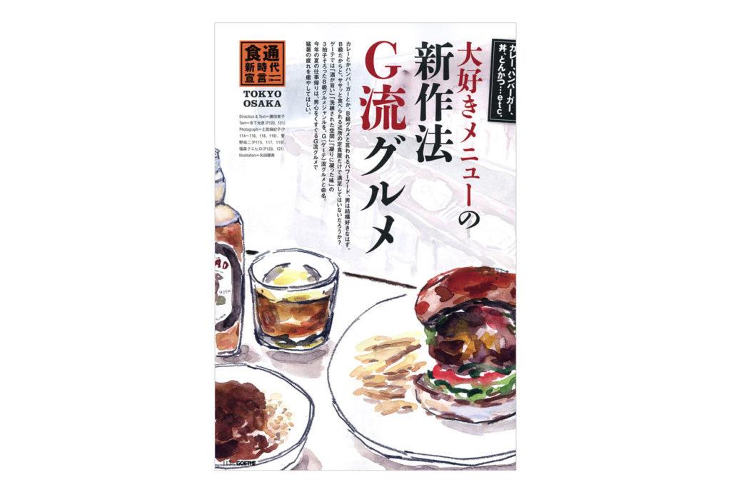 ゲーテ(雑誌)/幻冬社