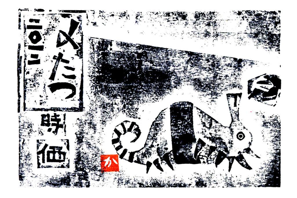 年賀状/オリジナル 版画
