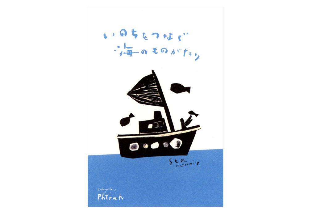 「いのちをつなぐ海のものがたり」出版記念 DM/ギャラリーカフェプテア