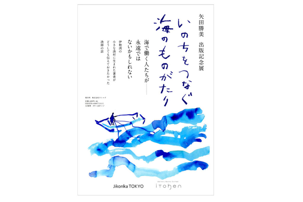 「いのちをつなぐ海のものがたり」出版記念展/東京jikonka→大阪いとへん