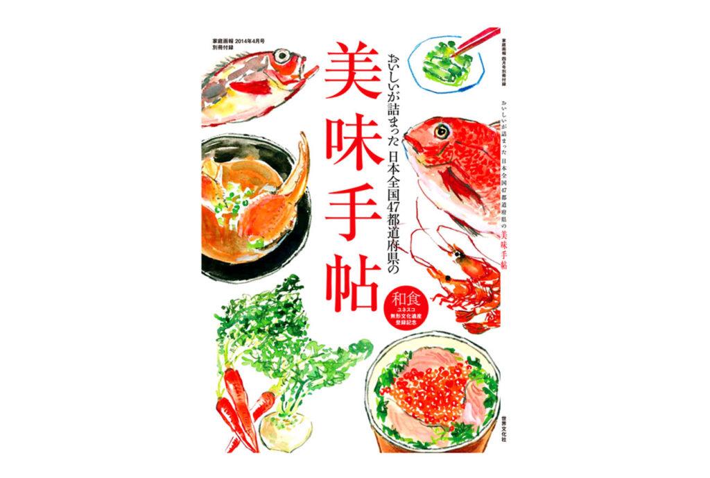 家庭画報・付録表紙/世界文化社