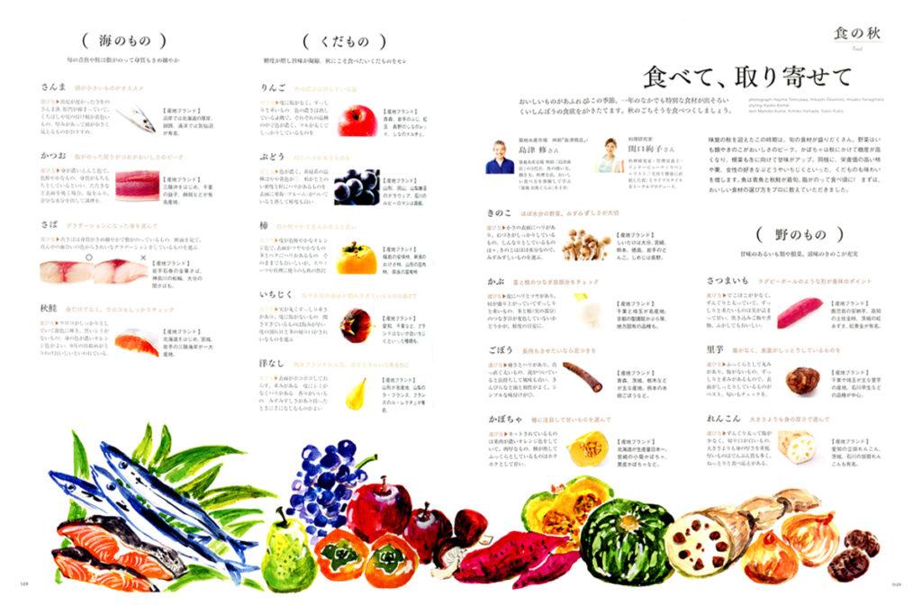 大人のおしゃれ手帖(宝島社)