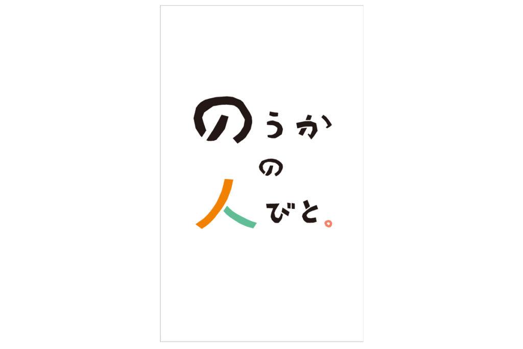 ロゴデザイン・イラスト/のうかの人びと。