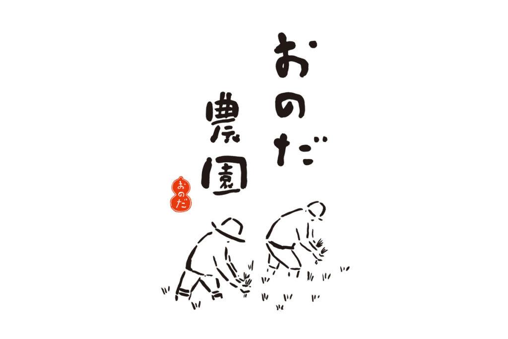 ロゴデザイン/おのだ農園