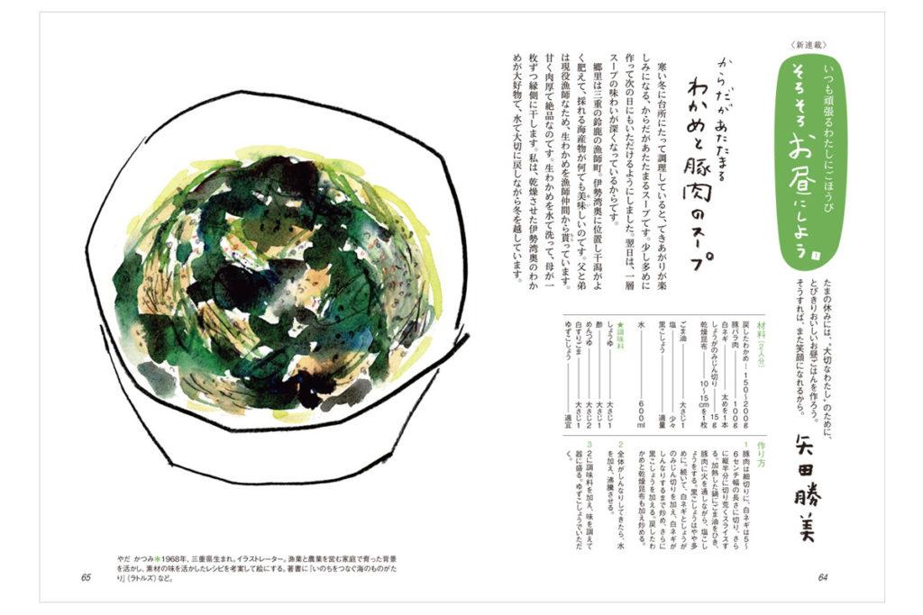 文章・レシピ、イラスト連載/PHP出版