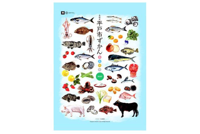 食育ずかん×長崎県平戸市ずかん (2015年)  水彩イラスト