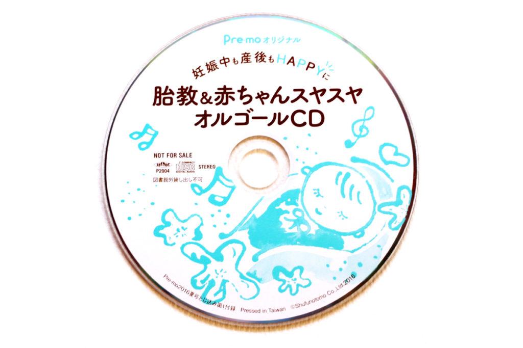 CDイラスト+雑誌挿絵/premo