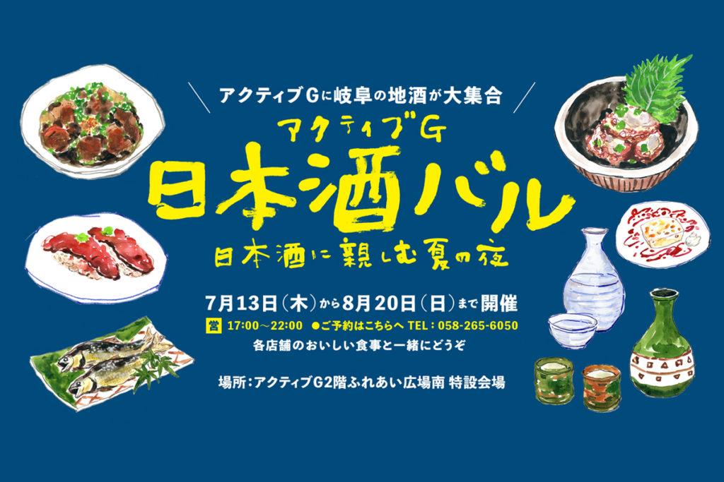 「日本酒バル」広告/アクティブG