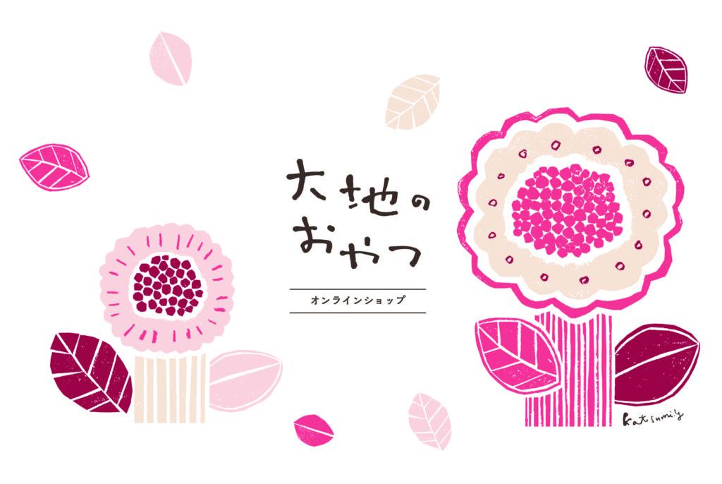 大地のおやつサイトtopページ/山本佐太郎商店