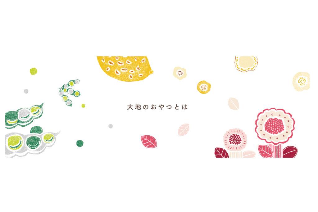 大地のおやつサイトweb中面イラスト/山本佐太郎商店