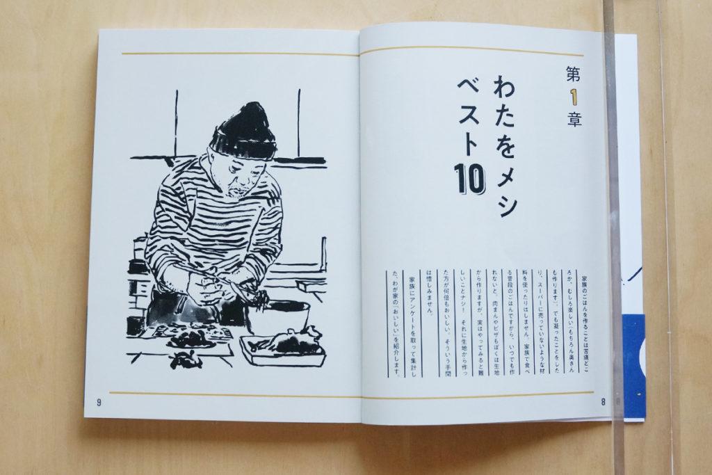 「わたをメシ」イラスト+カリグラフィ/KADOKAWA