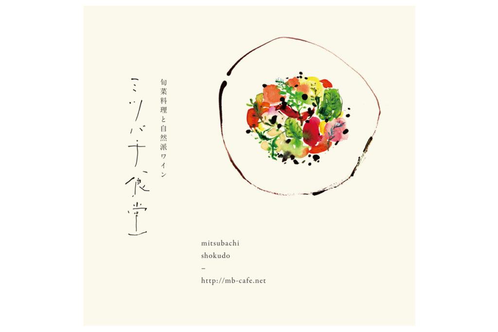 リーフレット イラスト・カリグラフィ/ミツバチ食堂
