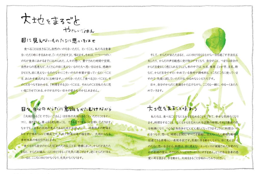 『大地をまるごと やさしいごはん』編集、レシピ、文、イラスト、デザイン