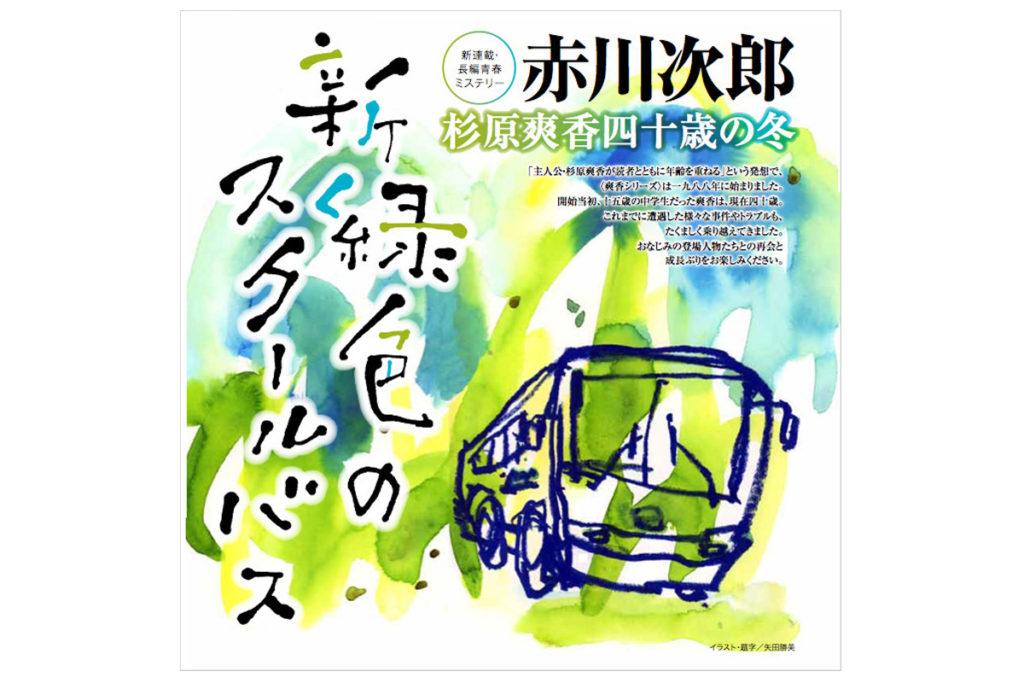女性自身・赤川次郎/連載(光文社)