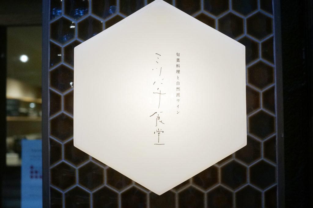 ミツバチ食堂(岐阜柳ヶ瀬)/ロゴ制作
