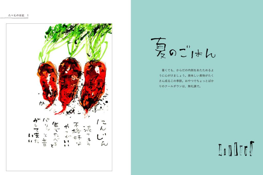 「大地をまるごと やさしいごはん」編集、レシピ、文、イラスト、デザイン