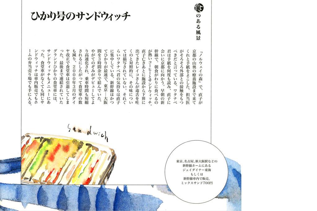 村上レシピ/飛鳥新社