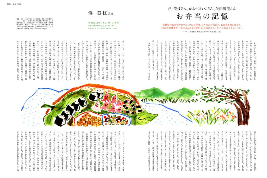 エッセイ +イラスト「天然生活」/地球丸