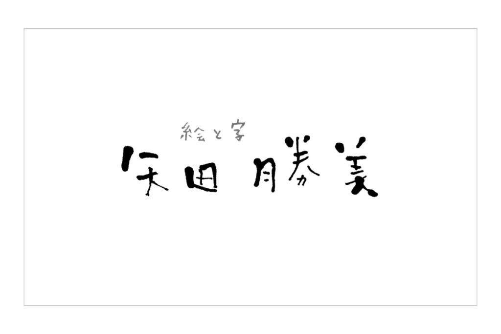 名刺デザイン+カリグラフィ