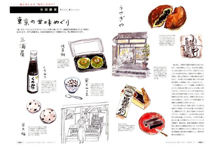 玄光社「イラストレーション」 no.150 取材+文+イラスト 2005年