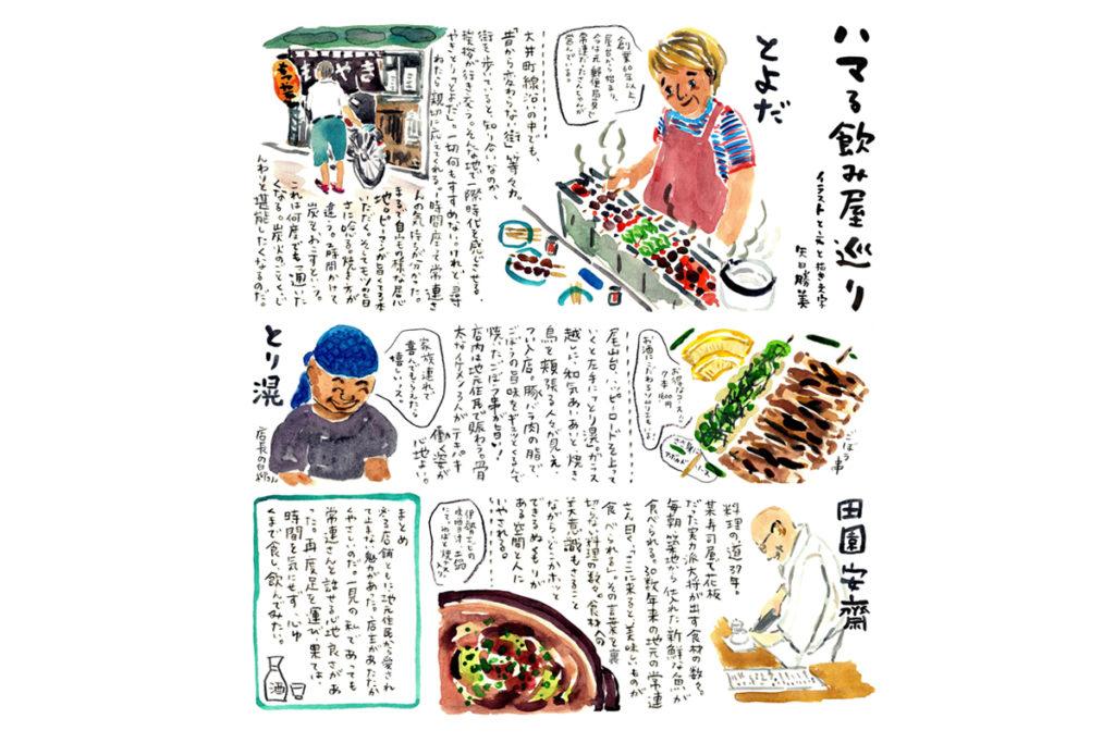 取材、文、絵/ 雑誌Hanako