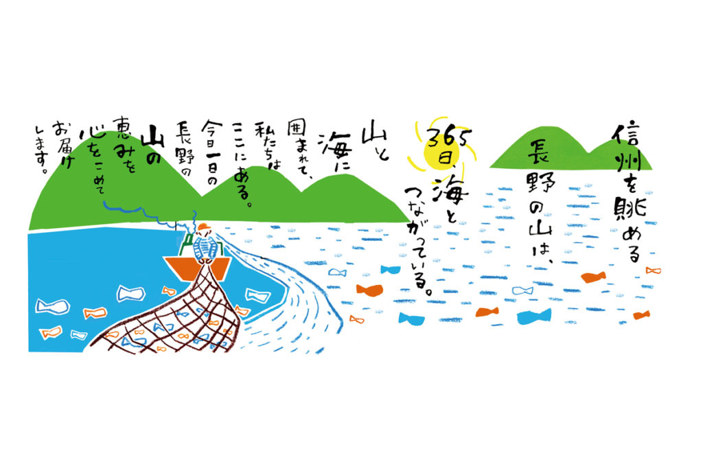 壁画デザイン・イラスト・書き文字・コピー制作/信州そば蔵