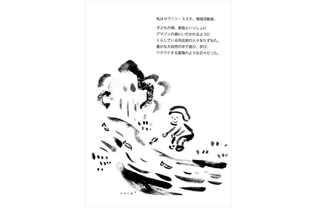 セヴァン・スズキ「私にできること」/ナマケモノ倶楽部