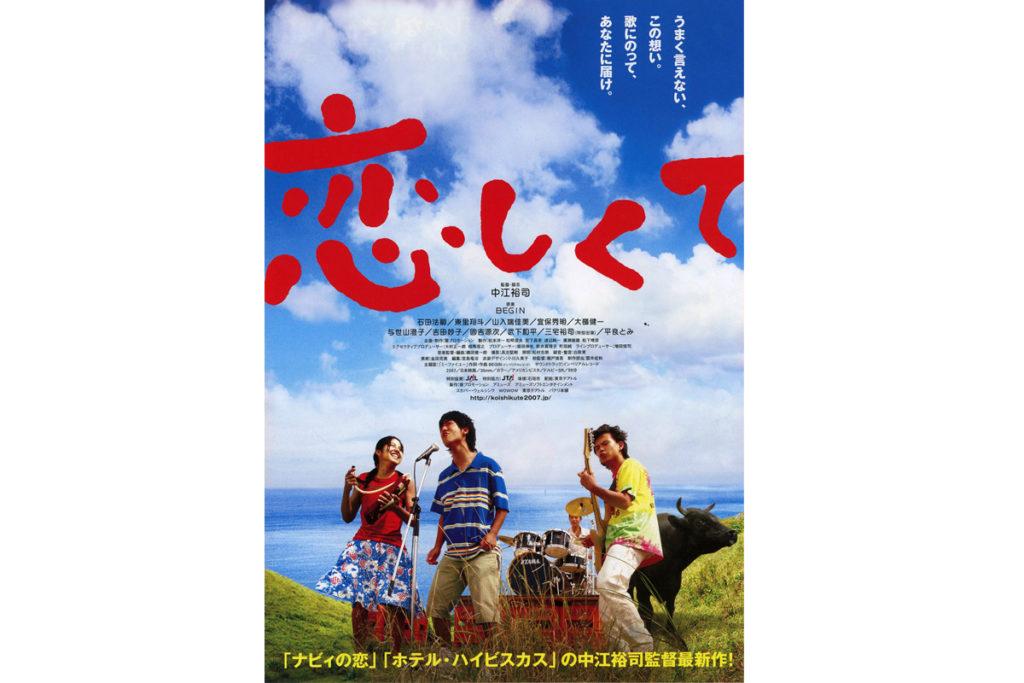 映画「恋しくて」中野裕司監督 題字