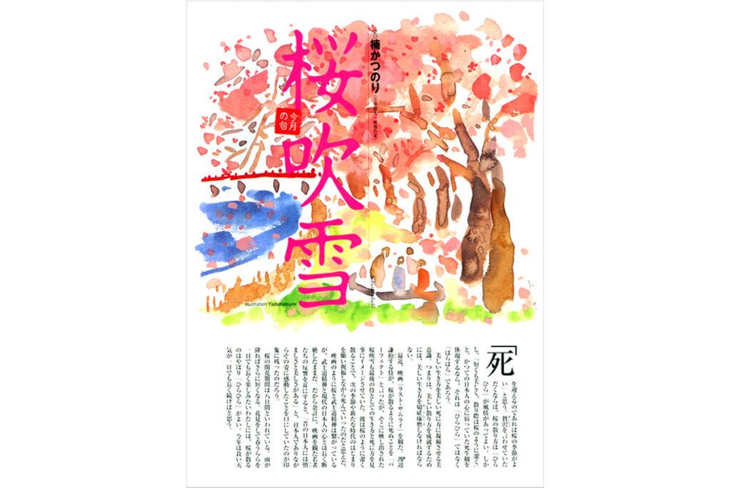 月刊日本語・扉連載/アルク出版