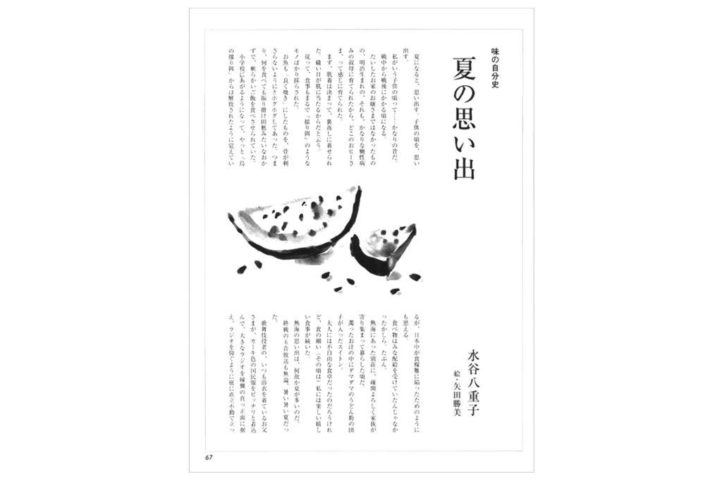 水谷八重子氏  連載/四季の味
