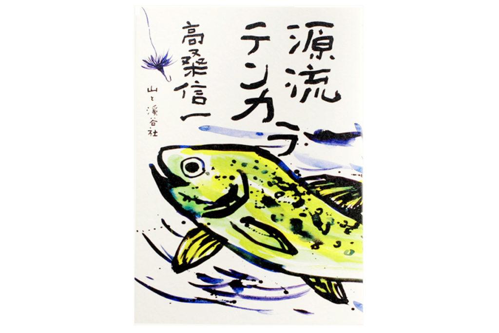 書籍カバーイラスト+題字/山と渓谷社