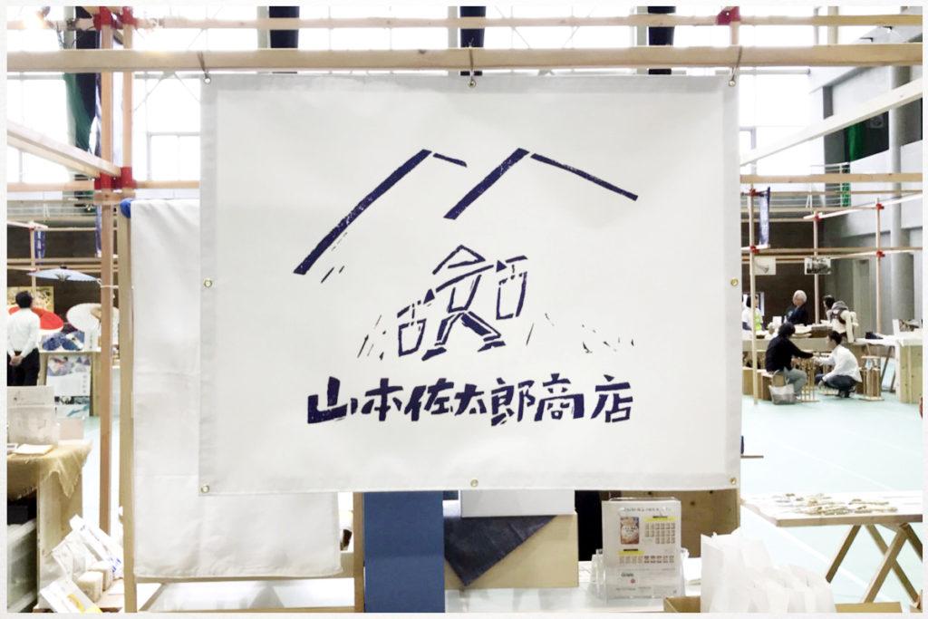 山本佐太郎商店ロゴ制作2