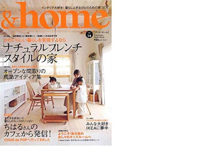 &home (双葉社)vol.14 /2007.7月 発売に掲載されています。