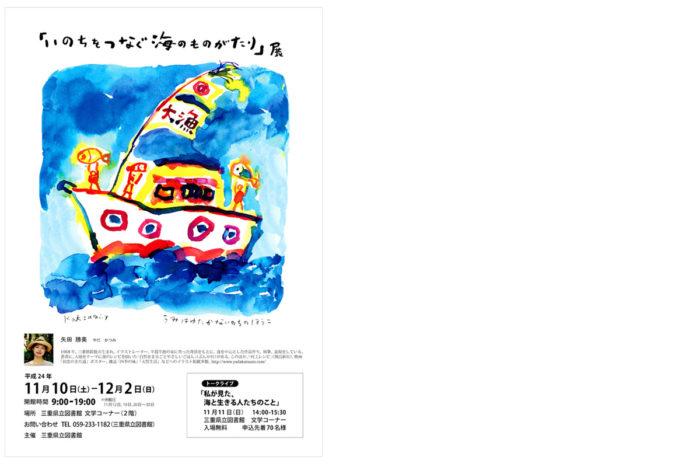 『いのちをつなぐ海の物語』斎藤緑雨文化賞ドキュメント賞受賞記念