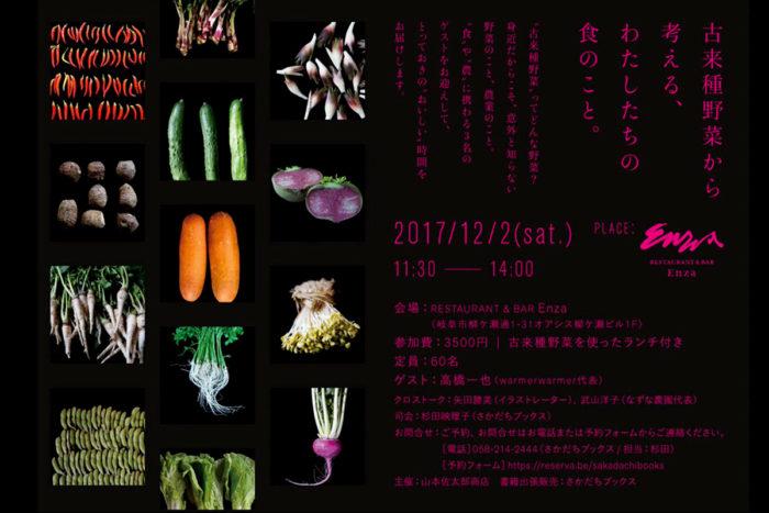 高橋一也さんのトークショーに参加させていただきます。