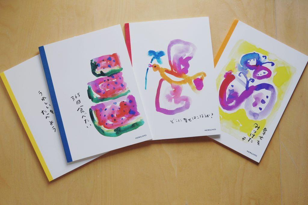 ノートブック表紙イラスト&描き文字(コクヨ)