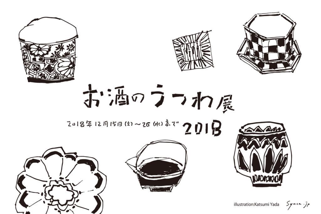 DMイラスト+カリグラフィ 201801/趣佳(大阪)